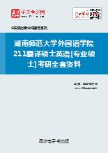 2019年湖南师范大学外国语学院211翻译硕士英语[专业硕士]考研全套资料