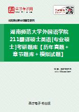 2019年湖南师范大学外国语学院211翻译硕士英语[专业硕士]考研题库【历年真题+章节题库+模拟试题】