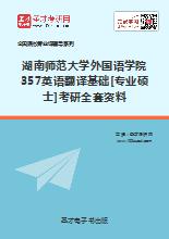 2019年湖南师范大学外国语学院357英语翻译基础[专业硕士]考研全套资料