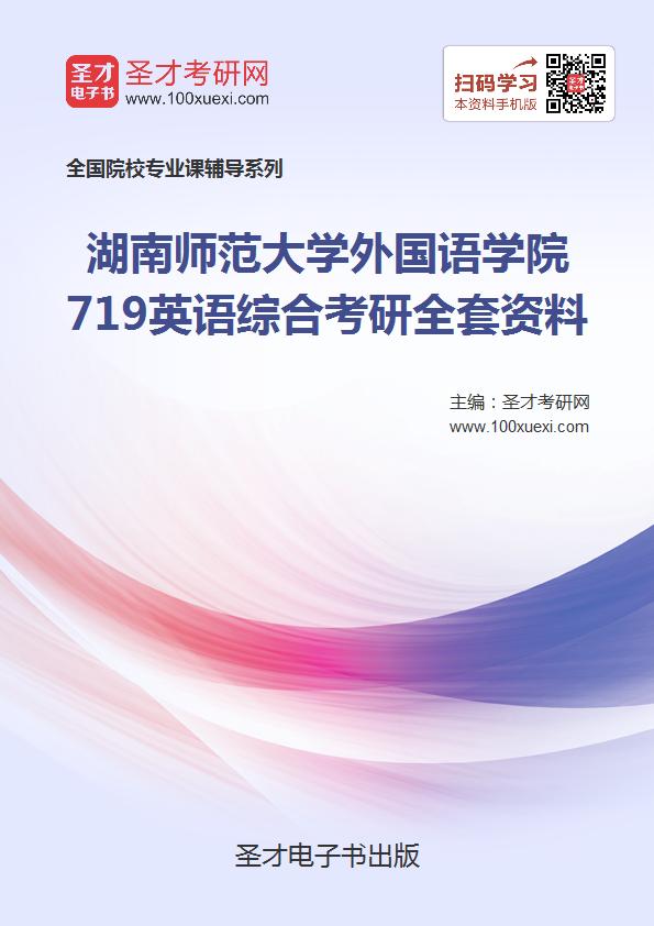 2018年湖南师范大学外国语学院719英语综合考研全套资料