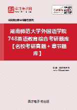 2019年湖南师范大学外国语学院748英语教育综合考研题库【名校考研真题+章节题库】