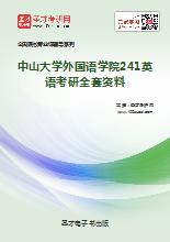 2019年中山大学外国语学院241英语考研全套资料
