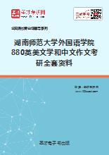 2019年湖南师范大学外国语学院880英美文学和中文作文考研全套资料