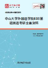 2020年中山大学外国语学院638基础英语考研全套资料