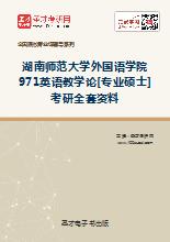 2019年湖南师范大学外国语学院971英语教学论[专业硕士]考研全套资料