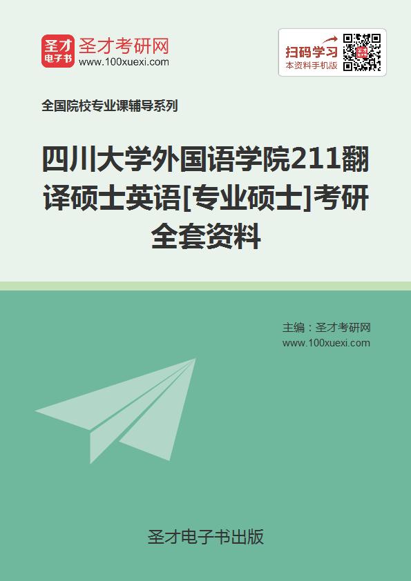 2018年四川大学外国语学院211翻译硕士英语[专业硕士]考研全套资料