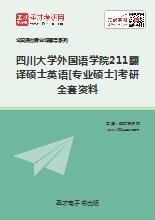 2019年四川大学外国语学院211翻译硕士英语[专业硕士]考研全套资料