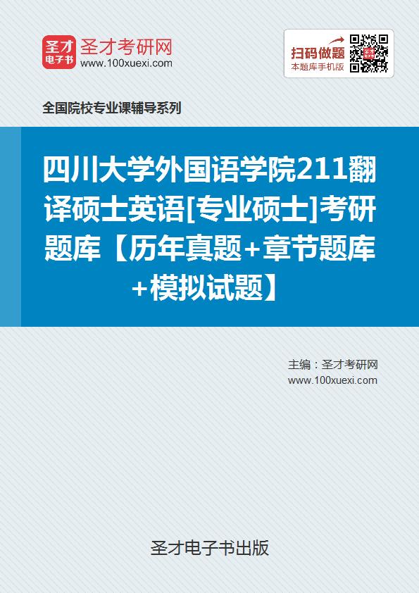 2018年四川大学外国语学院211翻译硕士英语[专业硕士]考研题库【历年真题+章节题库+模拟试题】