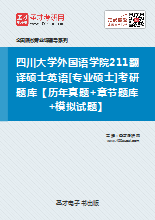 2020年四川大学外国语学院211翻译硕士英语[专业硕士]考研题库【历年真题+章节题库+模拟试题】
