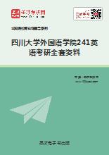 2019年四川大学外国语学院241英语考研全套资料