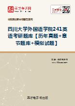 2019年四川大学外国语学院241英语考研题库【历年真题+章节题库+模拟试题】