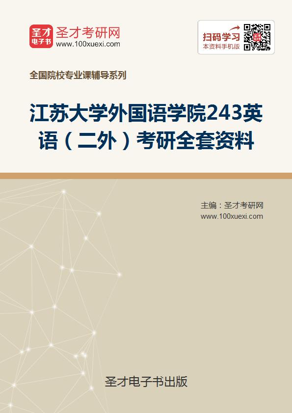 2018年江苏大学外国语学院243英语(二外)考研全套资料