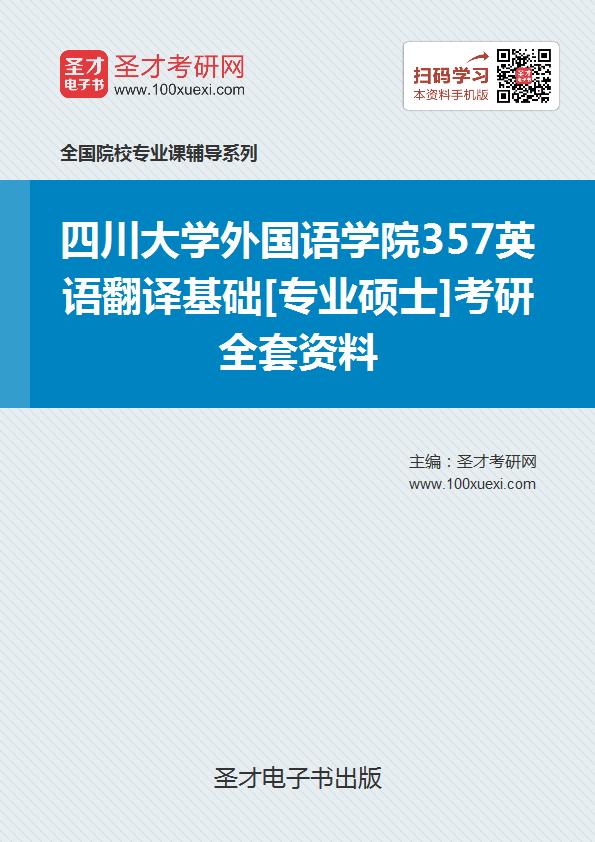 2018年四川大学外国语学院357英语翻译基础[专业硕士]考研全套资料