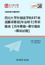 2018年四川大学外国语学院357英语翻译基础[专业硕士]考研题库【历年真题+章节题库+模拟试题】