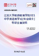 2018年江苏大学教师教育学院821中学英语教学论[专业硕士]考研全套资料