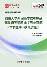 2018年四川大学外国语学院638基础英语考研题库【历年真题+章节题库+模拟试题】