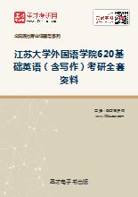 2019年江苏大学外国语学院620基础英语(含写作)考研全套资料
