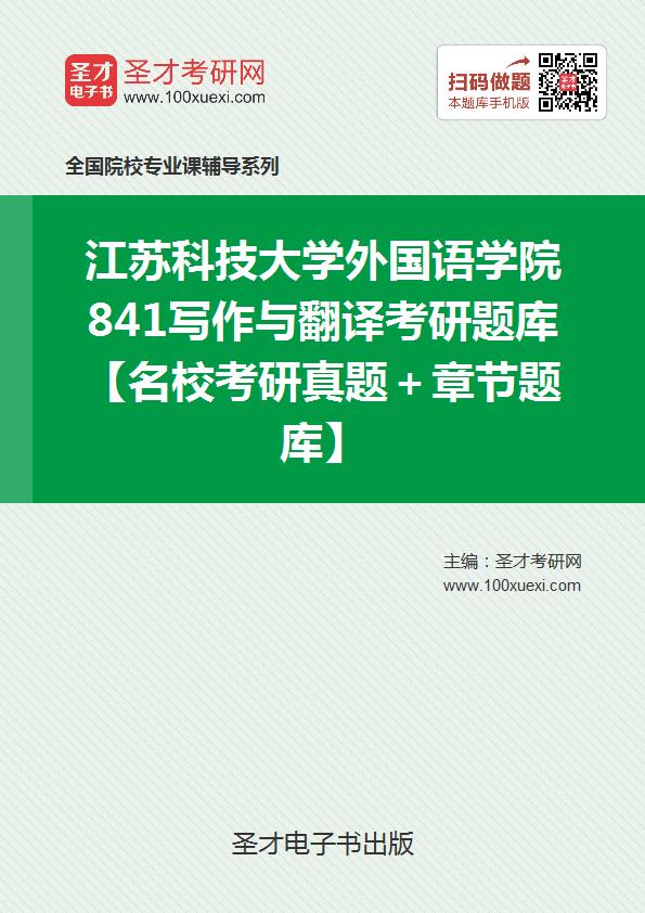 2019年江苏科技大学外国语学院841写作与翻译考研题库【名校考研真题+章节题库】