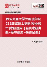 2019年西安交通大学外国语学院211翻译硕士英语[专业硕士]考研题库【名校考研真题+章节题库+模拟试题】