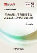 2019年西安交通大学外国语学院255英语二外考研全套资料