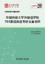 2019年中国传媒大学外国语学院708基础英语考研全套资料
