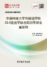 2020年中国传媒大学外国语学院814语言学综合知识考研全套资料