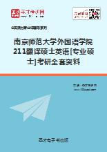 2020年南京师范大学外国语学院211翻译硕士英语[专业硕士]考研全套资料