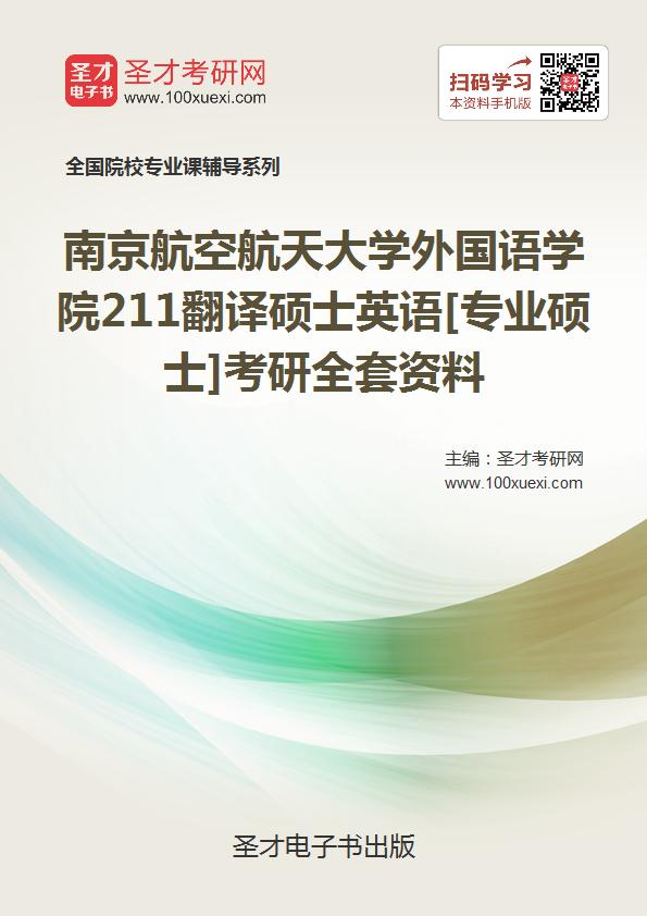 2019年南京航空航天大学外国语学院211翻译硕士英语[专业硕士]考研全套资料
