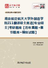 2019年南京航空航天大学外国语学院211翻译硕士英语[专业硕士]考研题库【历年真题+章节题库+模拟试题】