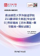 2019年南京师范大学外国语学院211翻译硕士英语[专业硕士]考研题库【历年真题+章节题库+模拟试题】