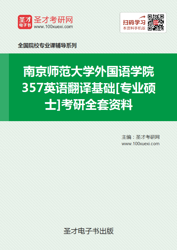 2018年南京师范大学外国语学院357英语翻译基础[专业硕士]考研全套资料