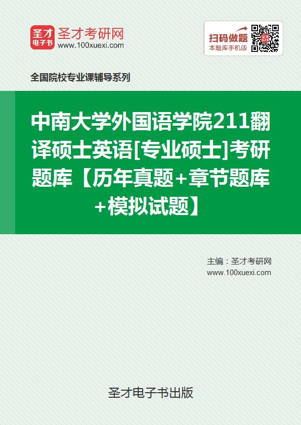 2019年中南大学外国语学院211翻译硕士英语[专业硕士]考研题库【历年真题+章节题库+模拟试题】