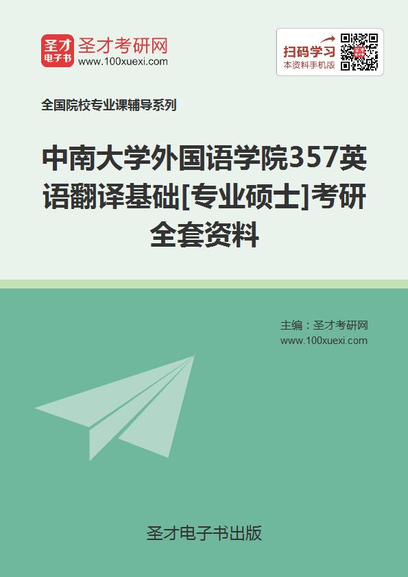 2018年中南大学外国语学院357英语翻译基础[专业硕士]考研全套资料