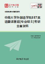 2019年中南大学外国语学院357英语翻译基础[专业硕士]考研全套资料