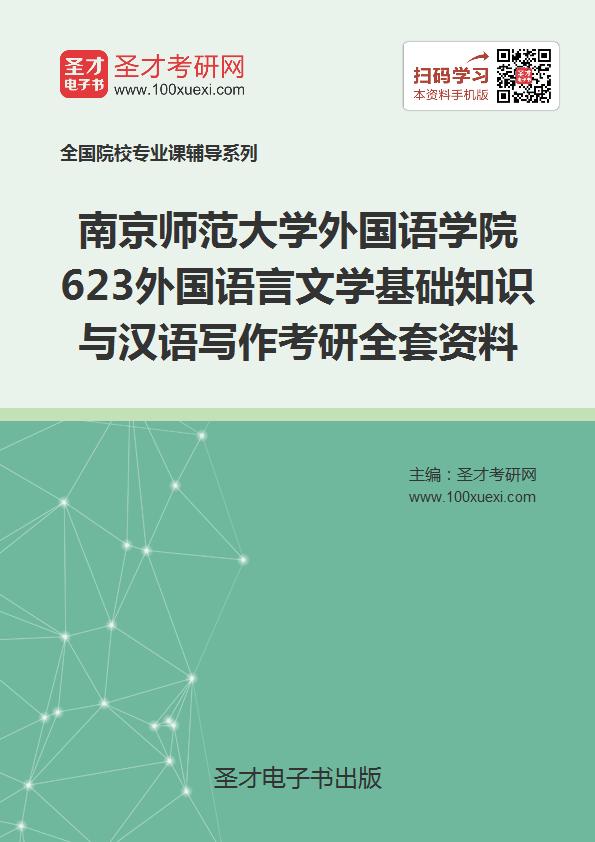 2018年南京师范大学外国语学院623外国语言文学基础知识与汉语写作考研全套资料