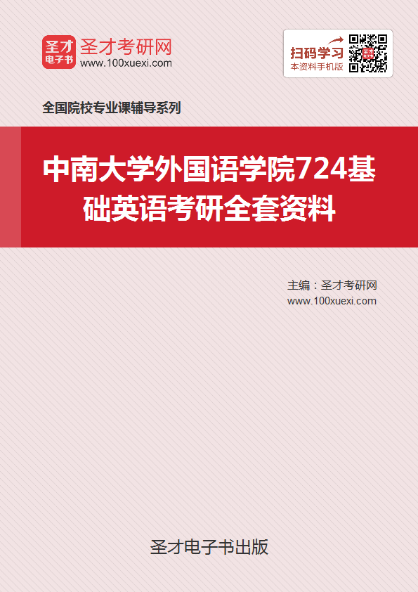 2018年中南大学外国语学院724基础英语考研全套资料