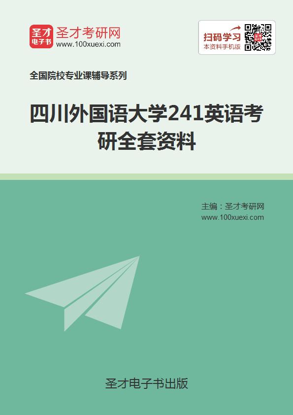 2018年四川外国语大学241英语考研全套资料