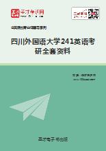 2019年四川外国语大学241英语考研全套资料