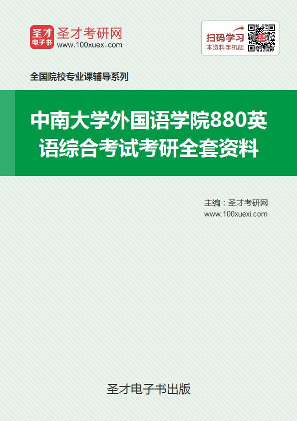 2018年中南大学外国语学院880英语综合考试考研全套资料