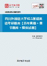 2019年四川外国语大学611基础英语考研题库【历年真题+章节题库+模拟试题】