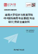 2018年湖南大学经济与贸易学院434国际商务专业基础[专业硕士]考研全套资料