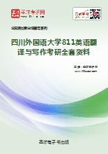 2019年四川外国语大学811英语翻译与写作考研全套资料