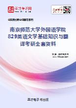 2019年南京师范大学外国语学院829英语文学基础知识与翻译考研全套资料
