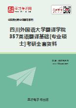 2019年四川外国语大学翻译学院357英语翻译基础[专业硕士]考研全套资料