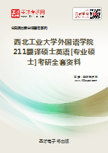 2019年西北工业大学外国语学院211翻译硕士英语[专业硕士]考研全套资料