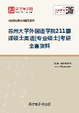 2019年苏州大学外国语学院211翻译硕士英语[专业硕士]考研全套资料