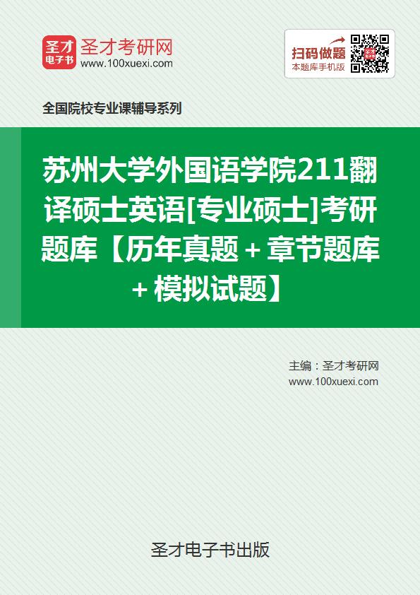 2019年苏州大学外国语学院211翻译硕士英语[专业硕士]考研题库【历年真题+章节题库+模拟试题】