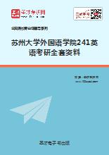 2019年苏州大学外国语学院241英语考研全套资料