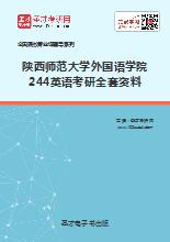 2019年陕西师范大学外国语学院244英语考研全套资料