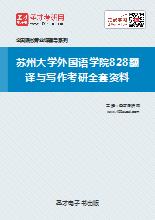 2018年苏州大学外国语学院828翻译与写作考研全套资料